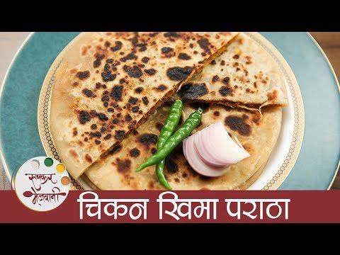 चिकन खिमा पराठा - Chicken Keema Paratha Recipe In Marathi - Kheema Stuffed Paratha Recipe - Sonali