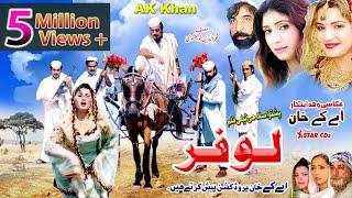 Pashto Islahi Telefilm LOAFER - Jahangir Khan - Pushto Action Movie