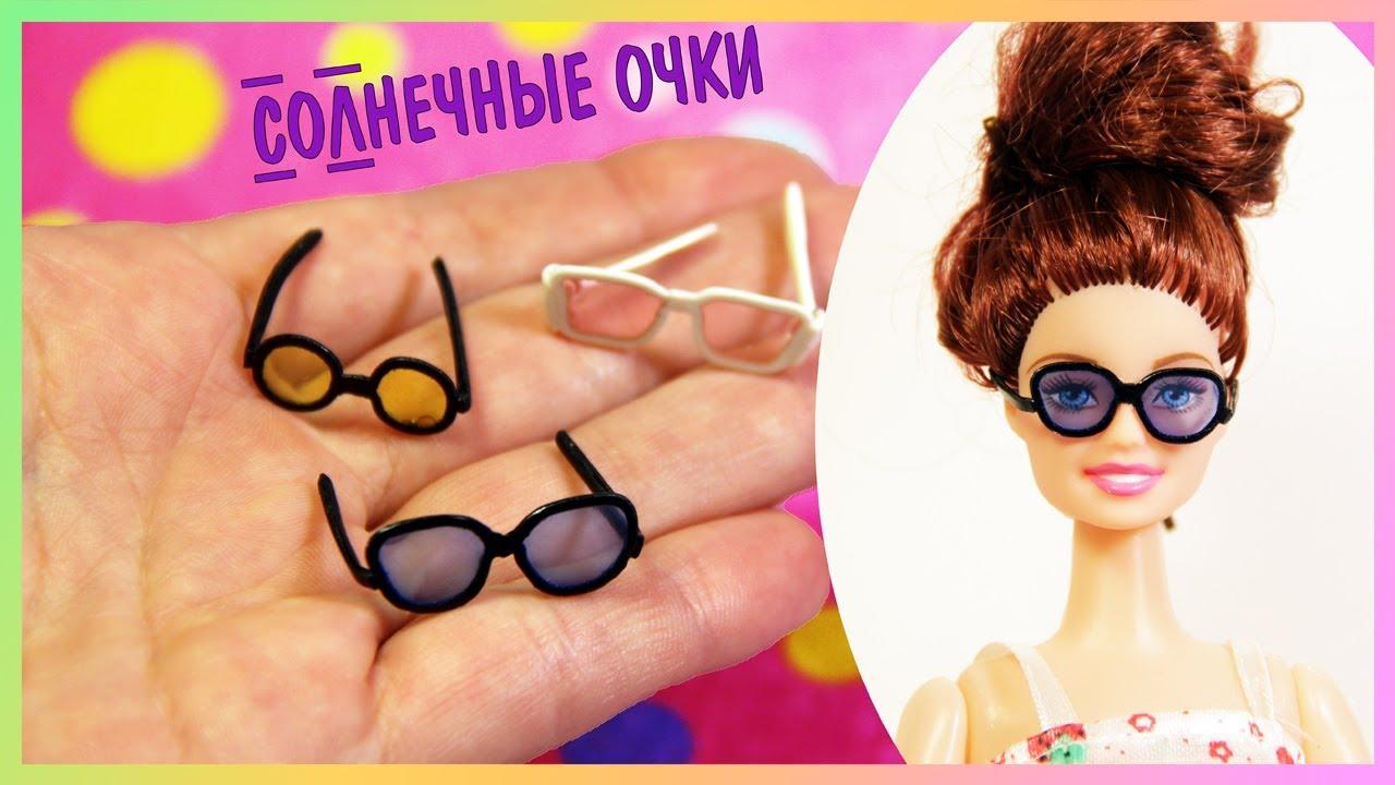 Как сделать очки для кукол без полимерной глины