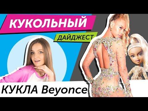 Кукольный Дайджест #2: Кукла Beyonce, а также новости Monster High, EAH, Bratz, Barbie, Descendants