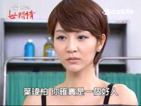 台劇-世間情-EP 264 1/3