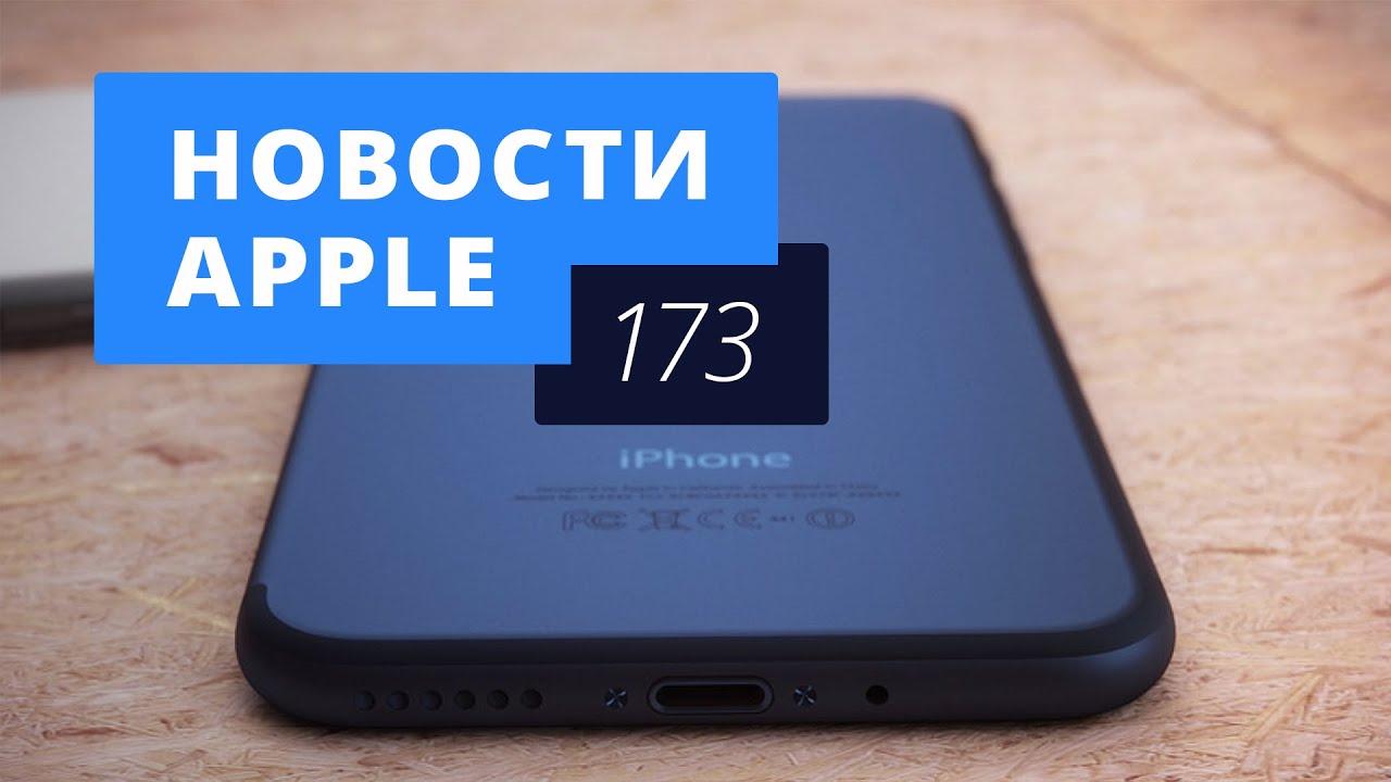 Новости Apple, 173 выпуск: iPhone 7, ребрендинг Apple Store и юбилей Тима Кука