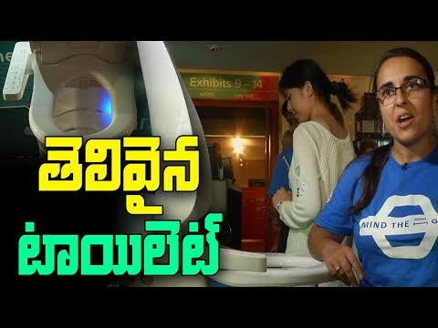తెలివైన టాయిలెట్ | intelligent toilets at the Royal Society Summer Science Exhibition
