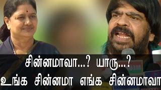 T Rajendar Comedy Speech On Sasikala -  சின்னமாவா...? யாரு...? உங்க சின்னமாவா எங்க சின்னமாவா