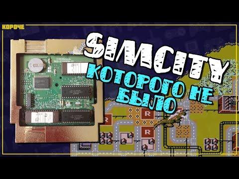 SimCity для NES, которого не было // Короче