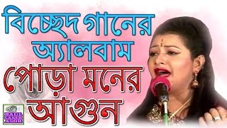 New Bicced Ganer Album Pora Moner Agun by Hasina Sarkar