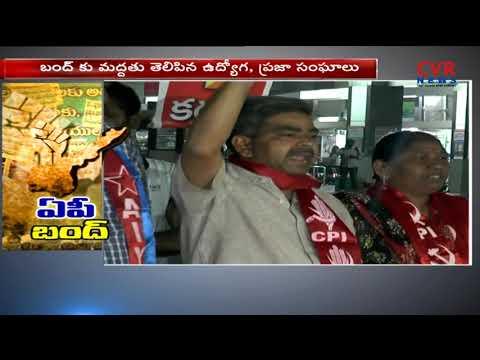 ఏపీ బంద్ | Andhra Pradesh Bandh Today Updates | AP Special Status | AP Bandh Today | CVR NEWS