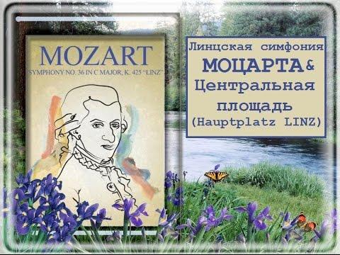 Моцарт Вольфганг Амадей - Симфония №36 до мажор