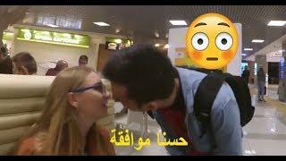 شاهد كيف يبوس الفتيات من شفايفها بإستخدام خدعة سحرية ! مترجم   paying for a kiss