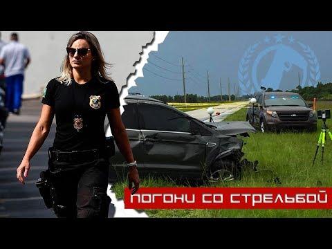 ПОГОНИ полиции СО СТРЕЛЬБОЙ 2018 Лучшее июнь май.