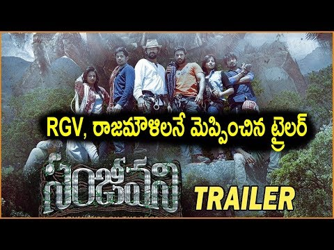Sanjeevani Movie Trailer | Latest Telugu Movie Trailers | Anuraag Dev