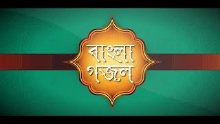 বাংলা গজল ও কবিতা ইসলামিক app