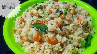 Restaurant Style Soft Fluffy Upma Recipe - Simple Indian Breakfast Recipe/ Nasta Recipe