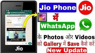 JioPhone Me WhatsApp Ke Photos Aur Videos Ko Gallery Me Save Kaise Kare || Jio Phone Whatsapp Update
