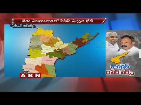 AP Senior Congress Leaders To Hold APCC Meeting In Vijayawada Today | ABN Telugu
