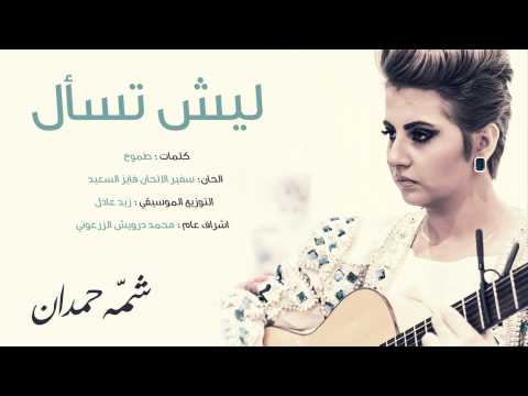 Download  شمه حمدان - ليش تسأل حصريا | 2014 Gratis, download lagu terbaru