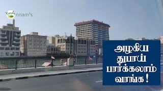 Dubai Tour in Tamil | Dubai Vlog | அழகிய துபாய் பார்க்கலாம் வாங்க