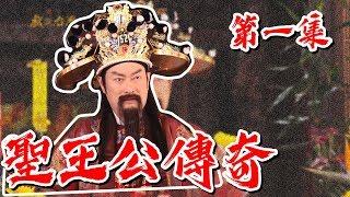 【戲說台灣】聖王公傳奇 01