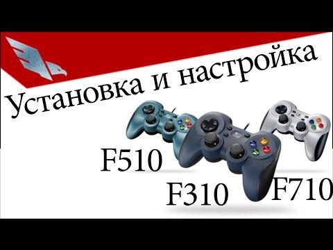 Установка и настройка драйверов для геймпадов Logitech F310, F510, F710