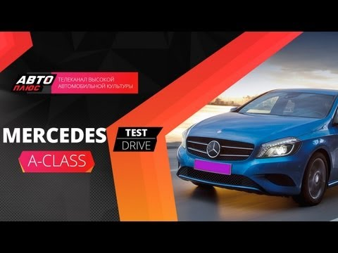 Тест-драйв Mercedes A-Class NEW