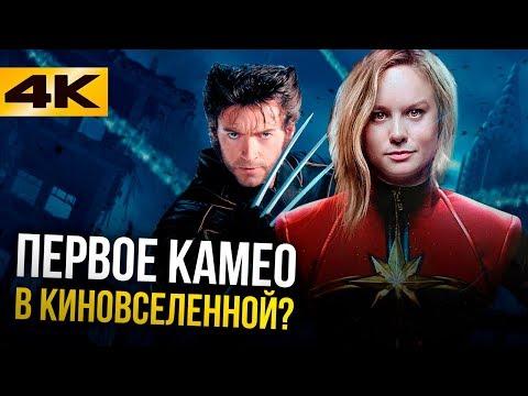 Новый лидер Мстителей? Все секреты фильма Капитан Марвел