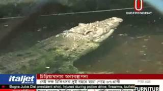 Dhaka zoo faces acute mismanagement (04-05-2015)