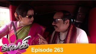Naayagi Episode 263, 26/12/18