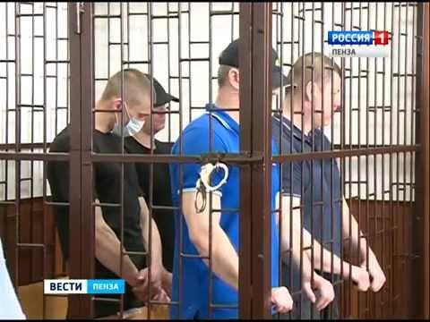 В Пензенском областном суде огласили приговор ОПГ «Олимпия»
