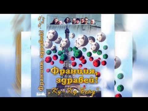 Камен Воденичаров и Тончо Токмакчиев - Какъв купон (Албум: Франция, Здравей- 1998)