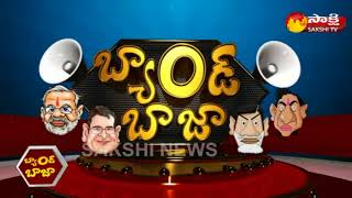 'Band Baaja': The Political Satire Show | Mirchi RJ Bhargavi | Sakshi TV | - Watch Exclusive