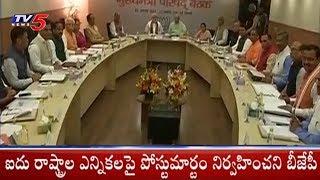 ఐదు రాష్ట్రాల ఎన్నికలపై పోస్టుమార్టం నిర్వహించని బీజేపీ | BJP Holds Review Meet | TV5News