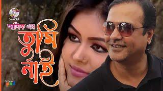 Asif - Tumi Nai | Music Video | Soundtek