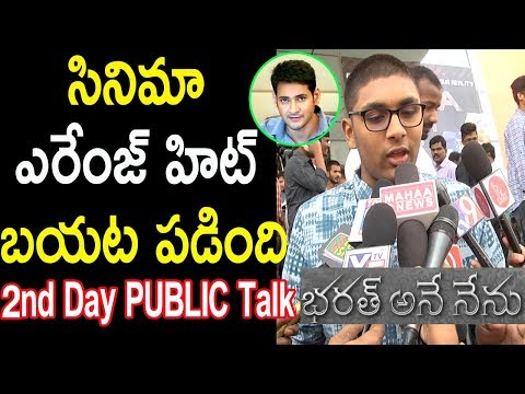 Mahesh Babu Fans Reaction After Watching Bharat Ane Nenu Movie Rating & Response | Cinema Politics