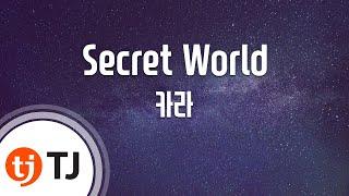 Watch Kara Secret World video