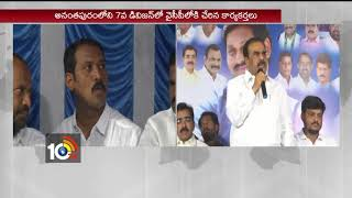 వైసీపీలోకి వలసలు.. | AP YCP Leaders Slams CM Chandrababu | AP