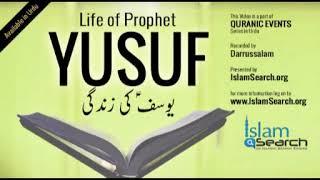 Events of Prophet Yusuf's life (urdu)