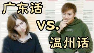 国产小伙竟然比不过美国人说粤语跟温州话,吔屎啦你~ Cantonese vs the Most Difficult Dialect in Chinese