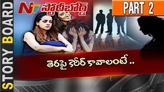Shocking Facts behind Harassment on Heroines | Bhavana Molestation | Story Board | Part 2