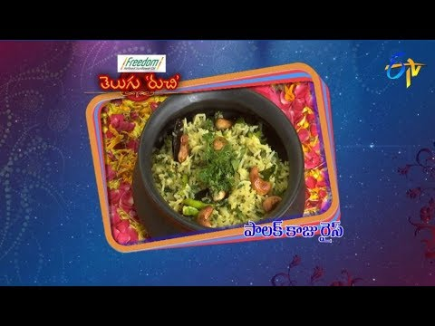 Palak Kaju Rice | Telugu Ruchi | 15th October 2018 | ETV Telugu