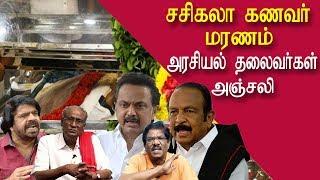 Political leaders condoled V K Sasikala husband M Natarajan tamil live news, tamil news redpix