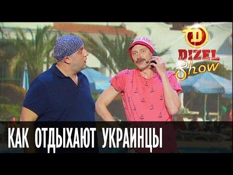 Египет без россиян: как отдыхают украинцы — Дизель Шоу — выпуск 13, 20.05