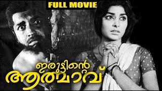 Ordinary - Malayalam Full Movie | Iruttinte Athmavu [ ഇരുട്ടിന്റെ ആത്മാവ് ]