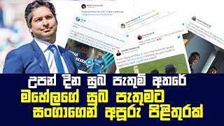 Sanga responds to Mahela's birthday greetings ..