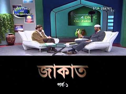 Bangla: Ramadan - A Date With Dr. Zakir Naik: Zakat Part 1 3 - 2014 video