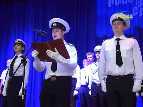 Посвящение в курсанты в Одесской морской академии