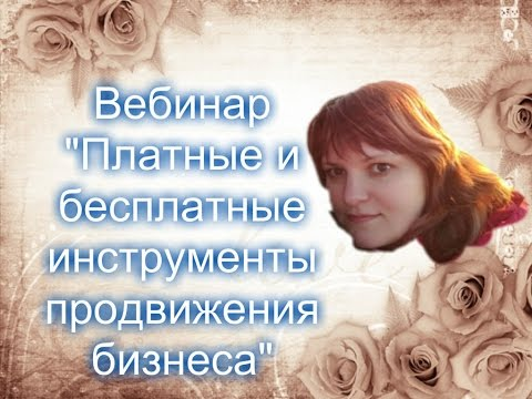 Вебинар 30 06 2016 Платные и бесплатные методы продвижения бизнеса спикер Ирина Агапова