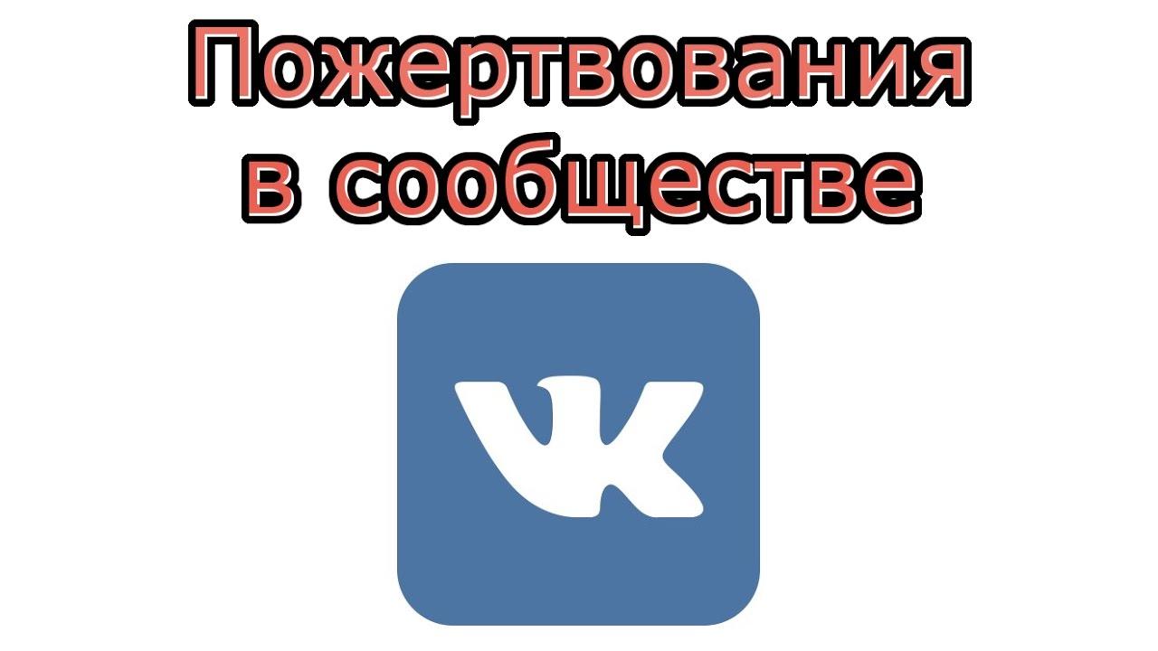 Пожертвования в группе Вконтакте: как добавить приложение 42