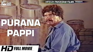 PURANA PAPPI (FULL MOVIE) - SULTAN RAHI - OFFICIAL PAKISTANI MOVIE