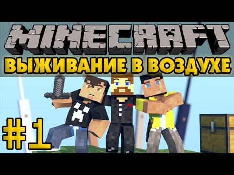 Выживание в воздухе #1 - Начало - Minecraft Прохождение карты