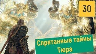 ЗАГАДОЧНИК | GOD OF WAR № 30